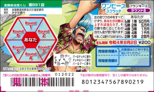 scratch_card08